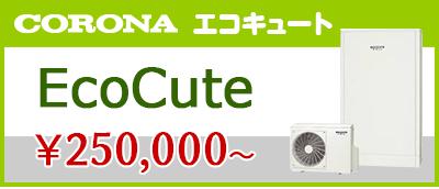 コロナ・エコキュート¥250,000~
