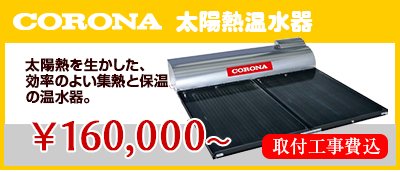 コロナ・太陽熱温水器¥160,000~