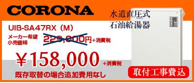 CORONA直圧石油給湯器158,000円取り付け工事費込み