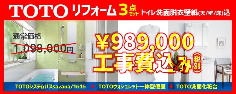 TOTOシステムバス・洗面・トイレ3点セット工事費込み