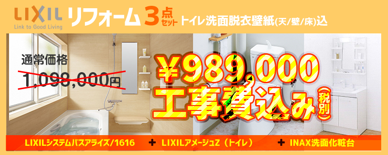 lixilシステムバス・洗面・トイレ3点セット工事費込み